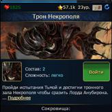 Скриншот игры Врата Драконов